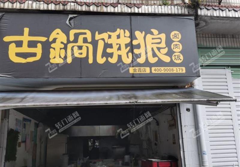 捡漏子 低价急转湘江世纪城附近高收益临街门面