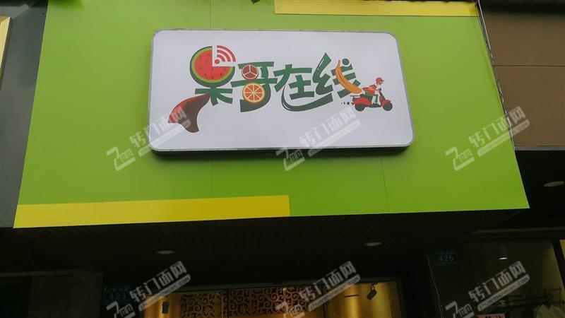 急转定王台100平临街连锁品牌水果店