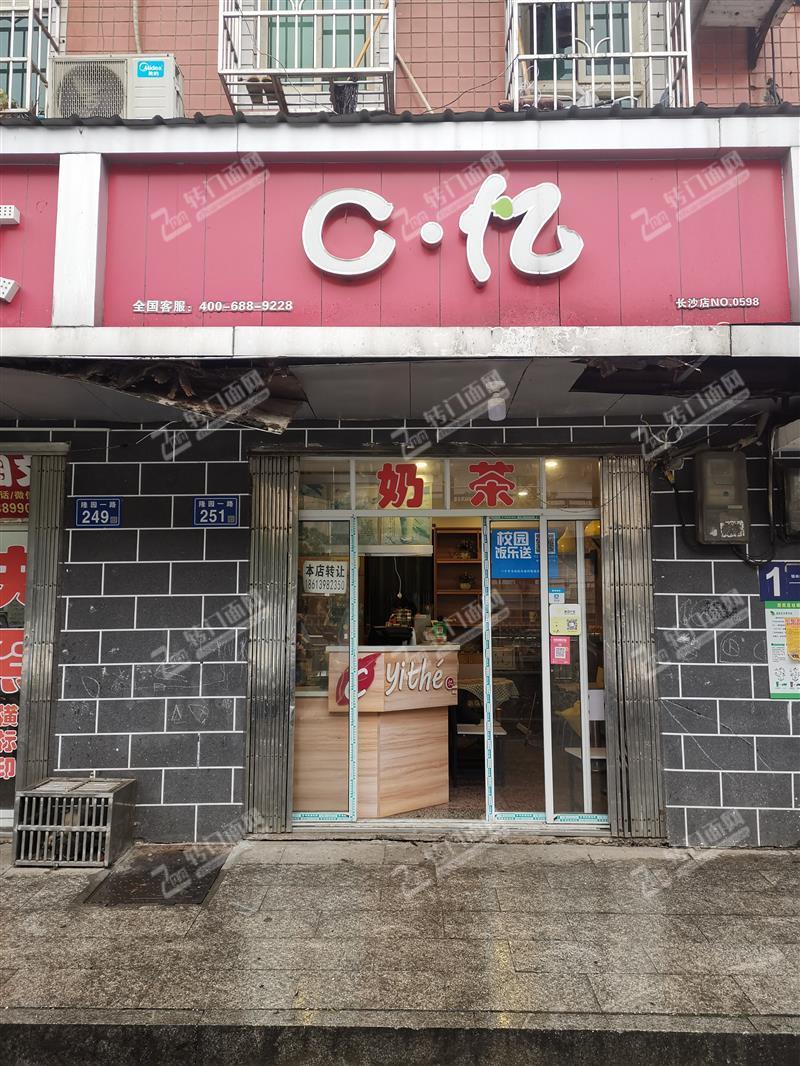 湖南师范大学张公岭校区50平奶茶店转让可空转