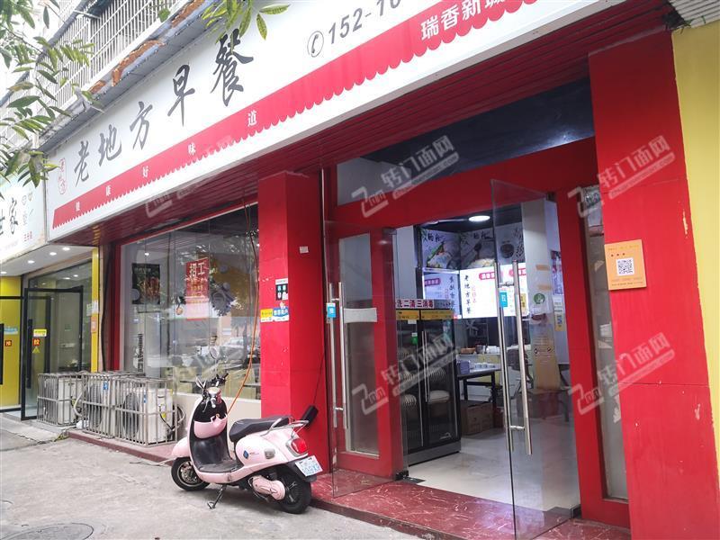 新区宝能城附近瑞香新城双门面早餐店转让,日营业额3000多